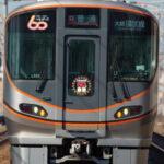 大阪環状線60周年記念ロゴマーク装着列車が運転(2021年6月11日~)