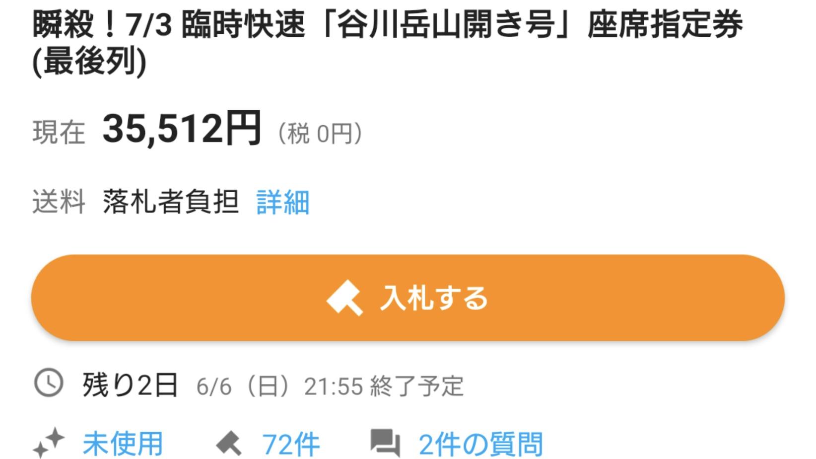 【悪質】185系夜行「谷川岳山開き号」の指定席券がヤフオクで転売される 4万円の入札も