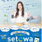 JR西日本「setowa」デジタルフリーパス乗り放題6月以降も発売へ エリア拡大へ