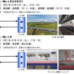 【グッズ販売】E4系定期運用ラストランが決定 離脱後には新潟~盛岡で旅行商品も 運用公開