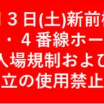 JR東日本 新前橋駅3・4番ホーム 入場規制・撮り鉄対策(2021年7月3日㈯実施)