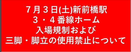 新前橋駅撮り鉄対策のお知らせ
