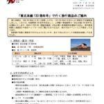 JR東日本「東北本線130周年号」運転 E653系で上野~青森を12時間