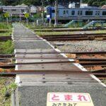 【死亡事故も】9本の線路を跨ぐ「山の根踏切」が廃止に 警報機や遮断機がなく危険