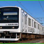 JR東日本B.B.BASE指定席販売開始きっぷで乗車可能に