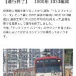【突然の引退】京急1000形1033編成「ドレミファインバーター」の運行が正式終了 葬式鉄の迷惑行為も
