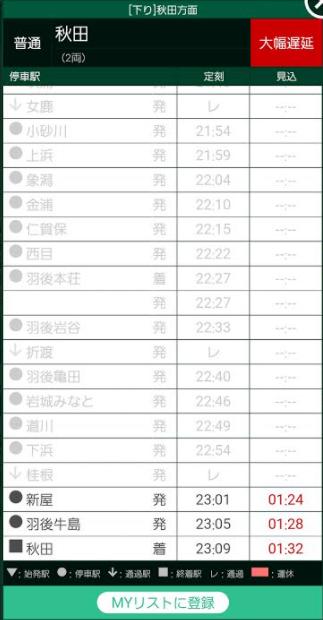 11日最終の秋田行き