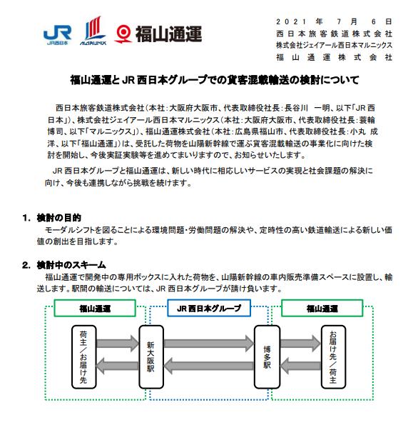 JR西日本山陽新幹線新大阪~博多で「副業」を開始へ 貨物も取り扱い実施へ