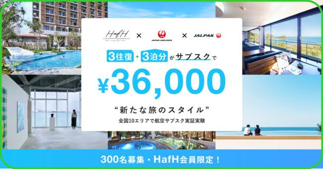 HafHがJAL航空券・宿泊サブスクを月額3万6000円3往復が開始