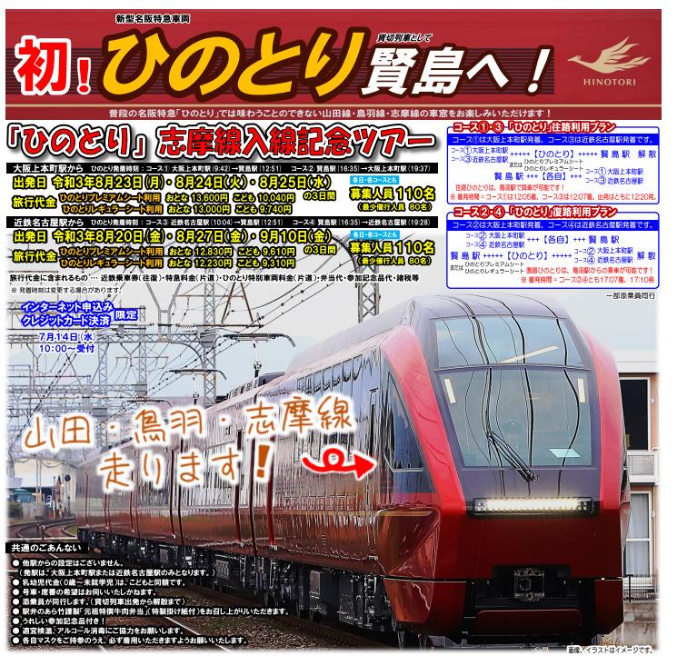 近鉄名古屋・大阪上本町~賢島ひのとり運転(2021年8月20・23日運転)