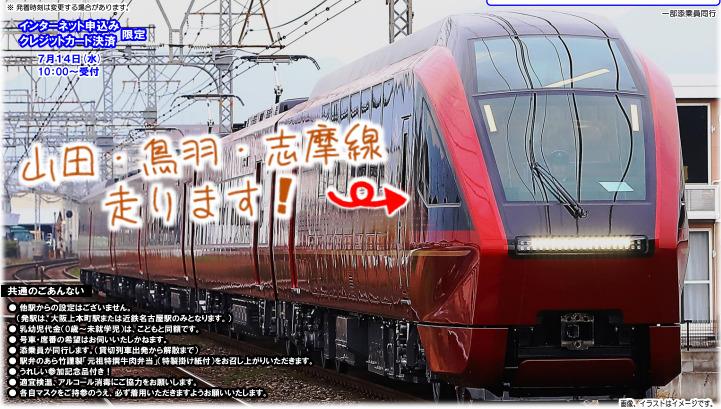 賢島行きひのとり山田線・鳥羽線・志摩線初入線