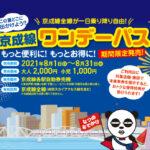 京成線全線乗り放題ワンデーパスが発売(2021年8月1日(日)から)