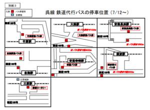 【7月大雨】呉線三原~竹原間は当面の間復旧せず 代行輸送実施 鉄道車両が水没で故障か