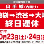 山手線池袋→渋谷→大崎終日運休10月23日・24日