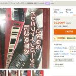 【高額転売始まる・1セット1万円】さよならドレミファインバータ♪記念乗車券 コミケ並みに混雑し入手困難なためプレミア価格に