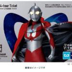 【東京メトロ24時間券】ウルトラマン55周年記念を発売