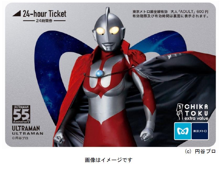 東京メトロ24時間券 ウルトラマン55周年記念