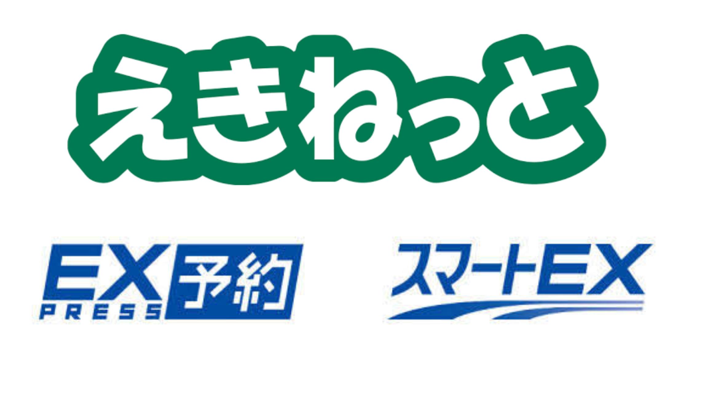 【革新的】JR東日本「えきねっと」×JR東海「EXサービス」の相互受取が可能に