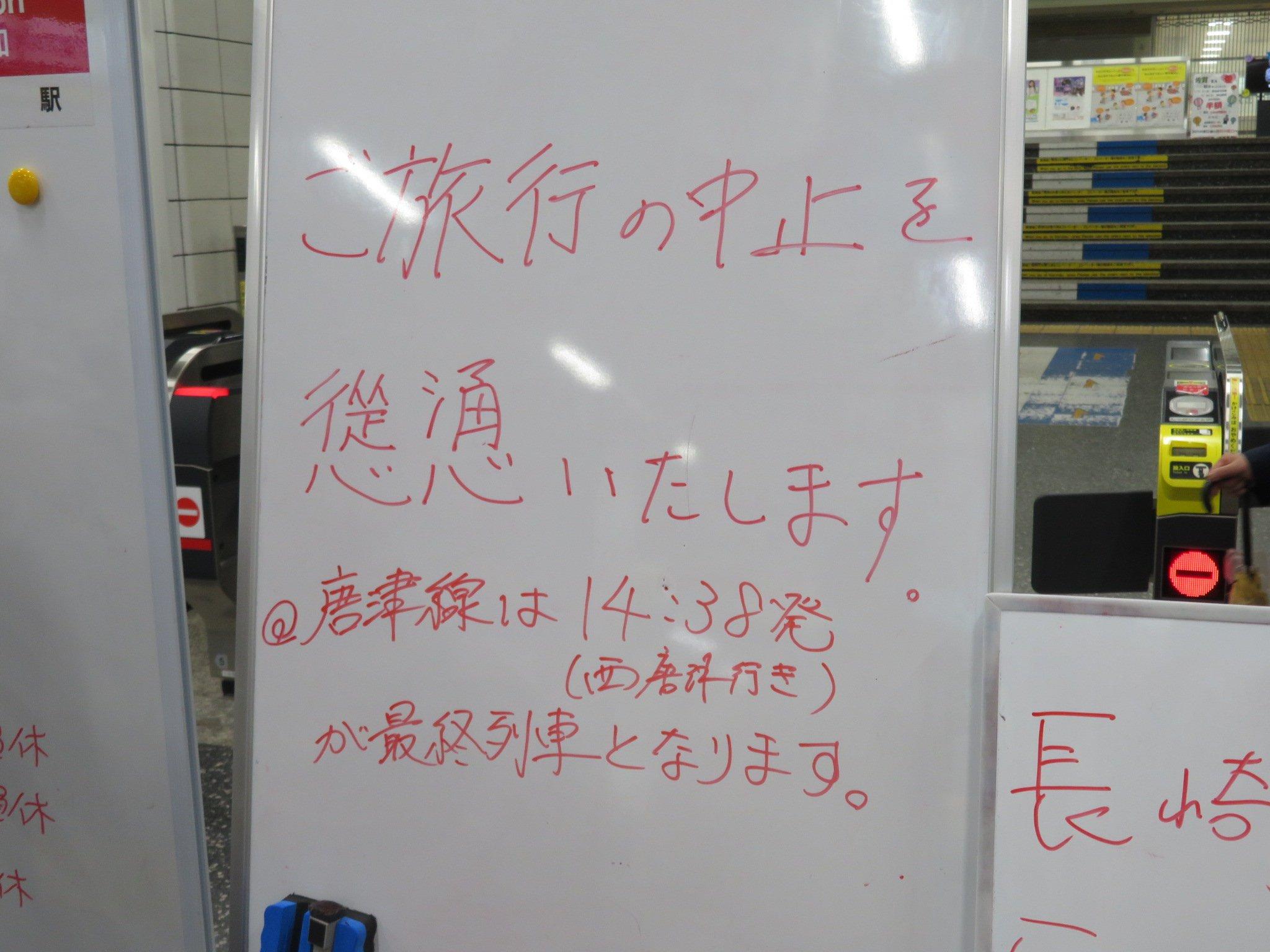 佐賀駅で「ご旅行の中止を慫慂いたします」 一体どういうこと?