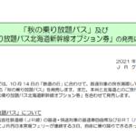 【秋の青春18きっぷ】「秋の乗り放題パス」2021年度発売 北海道新幹線オプション券も