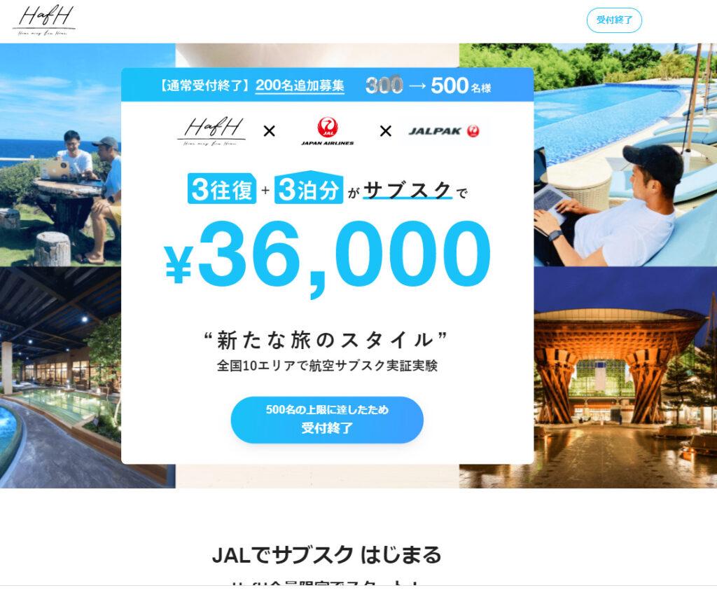 宿泊施設サブスクHafhのJAL実証実験ホテルに この影響で「レッドプラネット札幌すすきの南」に急遽振替 取り消しの特別取り扱いも実施