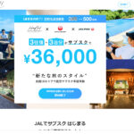 【閉店・閉館】レッドプラネット札幌すすきの中央が2021年8月31日で閉館が決定 コロナが原因か