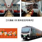 大湊線で「リゾートあすなろ」が運転 大湊線100周年記念列車