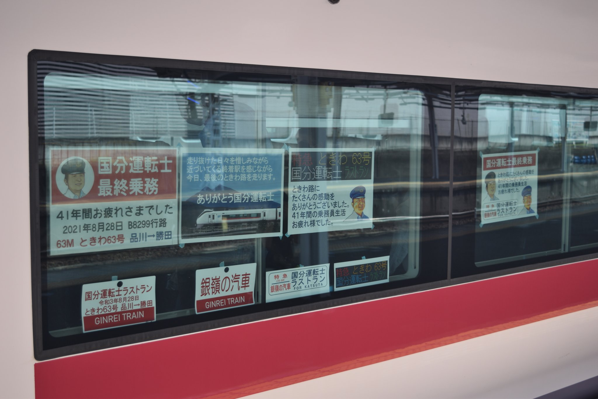 【JR東日本】運転士最終乗務の出迎えに会社がブチ切れ 「言語道断で到底看過できない、徹底的に調査し厳正に処分する」