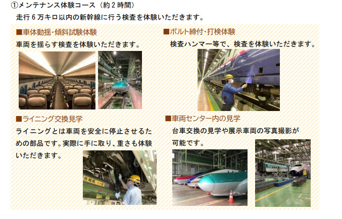 JR東日本新幹線総合車両センター車両基地見学メンテナンス体験コース