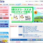 【快速停車駅・JR接続駅も容赦ない】関東鉄道終日無人化を実施