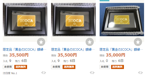 JR西 黄金のICOCA(ゴールドカード)価格はなんと○万円!高額転売始まる