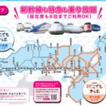 JR西日本新幹線も乗り放題「どこでもきっぷ」発売 10月15日~12月26日まで利用可能