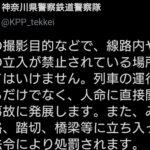 神奈川県警が鉄道ファンに線路内侵入しないよう呼びかけ 「ブーメラン」と批判の声 過去には相鉄を止めた不祥事が
